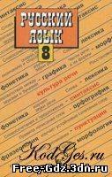 гдз русскому просвещение 2007